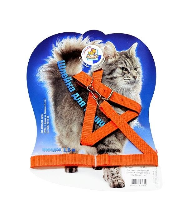 Шлейка с поводком 1,5 м для кошек (13145 – 1)