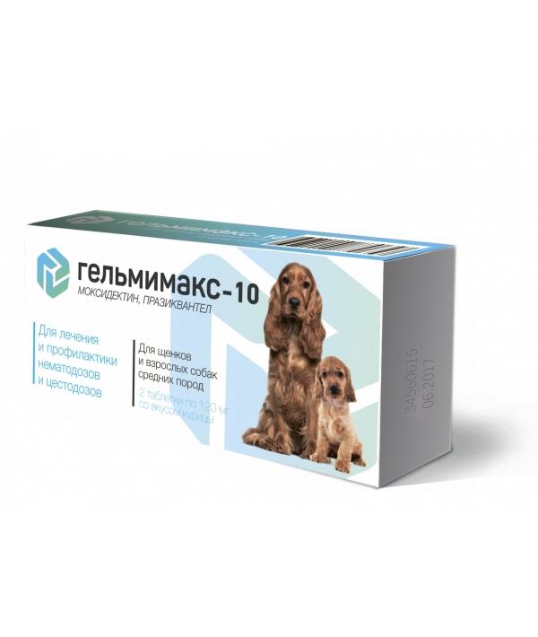 Гельмимакс – 10 для щенков и взрослых собак средних пород, 2 таблетки по 120 мг