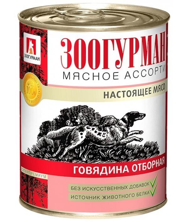 Консервы для собак Мясное Ассорти Говядина отборная (2526)