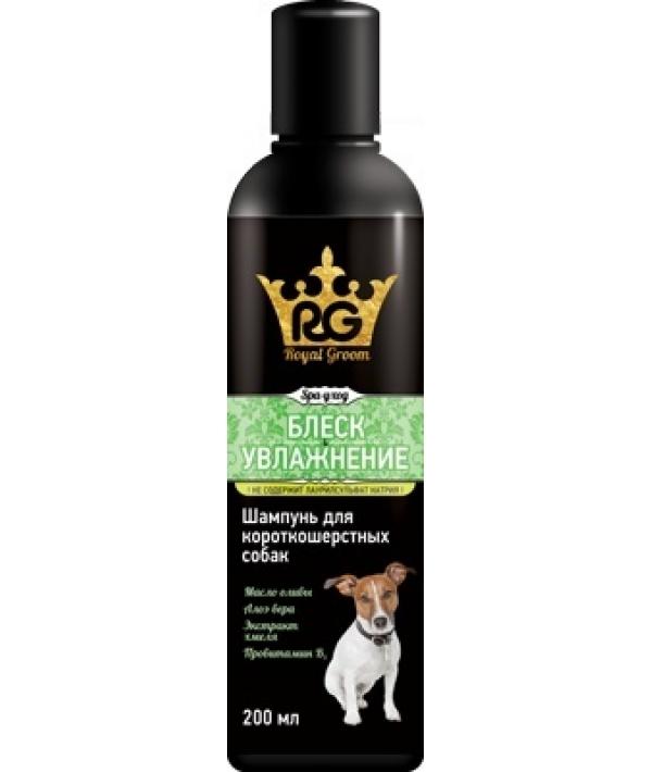 Royal Groom шампунь блеск и увлажнение для короткошерстных собак
