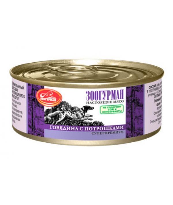 Консервы для собак Мясное Ассорти Говядина с потрошками 3332