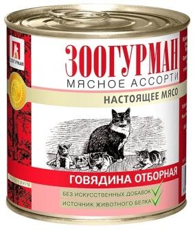 Консервы для кошек Мясное Ассорти Говядина отборная (2656)