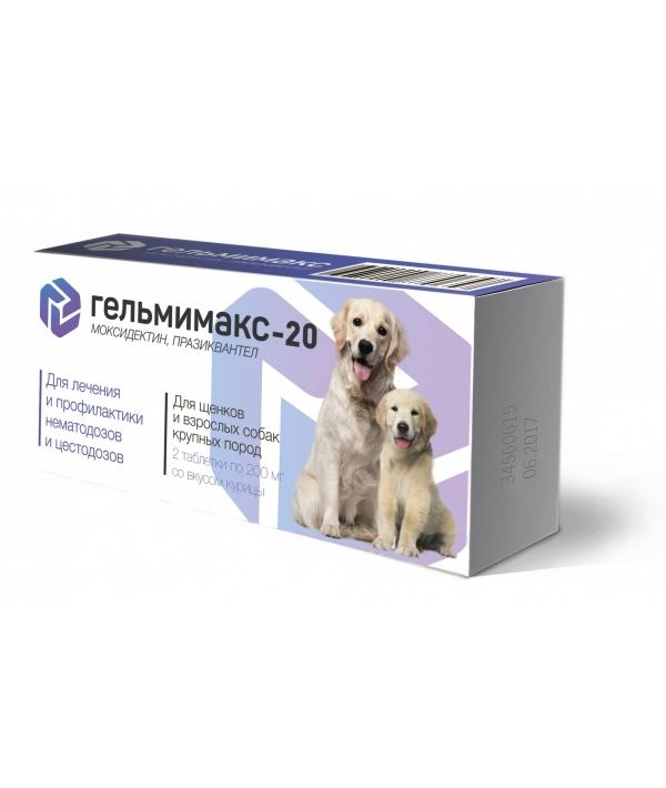 Гельмимакс – 20 для щенков и взрослых собак крупных пород, 2 таблетки по 200 мг