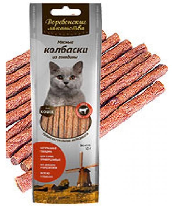Мясные колбаски из Говядины Для Кошек (100% мясо)