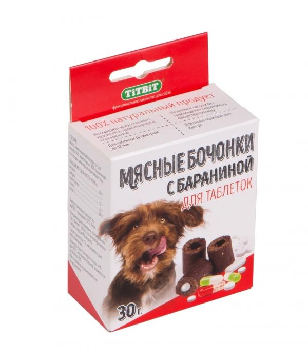 Бочонки мясные с бараниной для таблеток (6702)