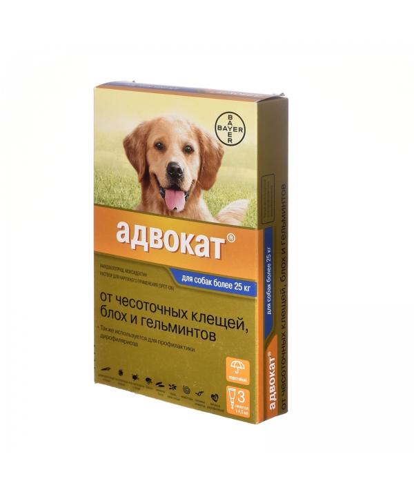 Адвокат Капли д/щенков и собак 25 – 40кг от блох, клещей и глистов, 3пипетки – 13282