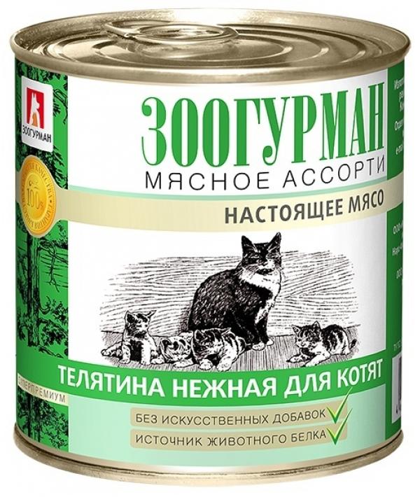 Консервы для котят Мясное Ассорти Телятина (2670)
