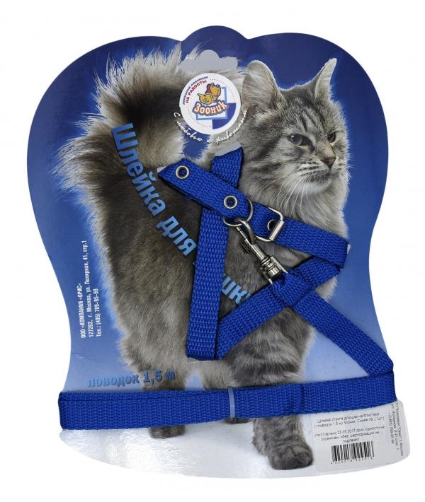 Шлейка с поводком 1,5м для кошек синяя