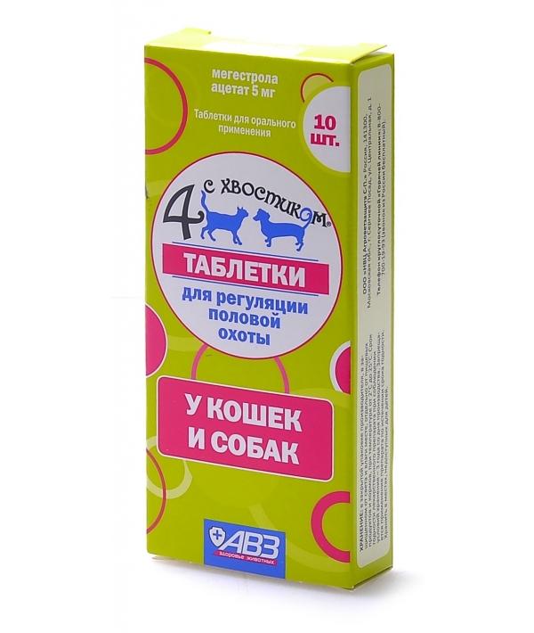 Четыре с хвостиком – препарат для регуляции половой охоты у кошек и собак, 10 таб.