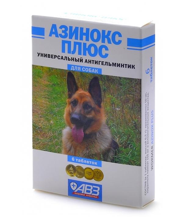 Азинокс Плюс От глистов для собак, 6таб. АВ5