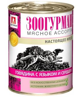 Консервы для собак Мясное Ассорти Говядина с языком и серцем (2533)