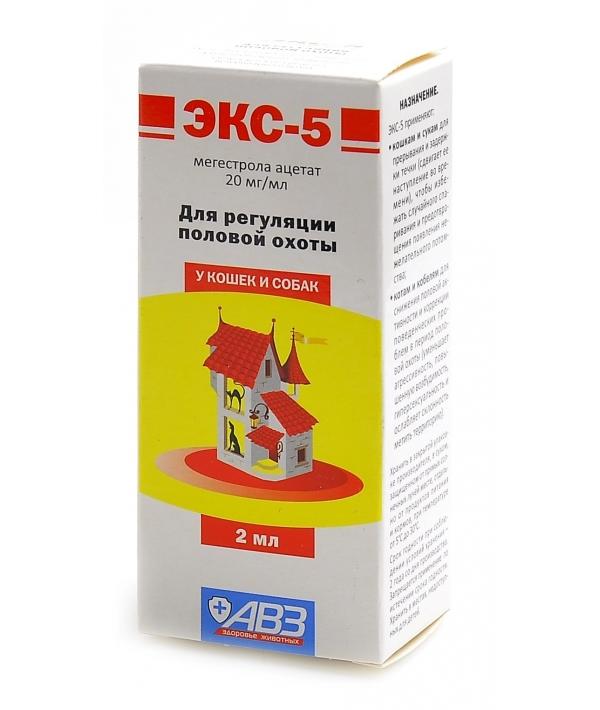 ЭКС – 5 – средство для регуляции половой охоты у кошек и собак, 2 мл
