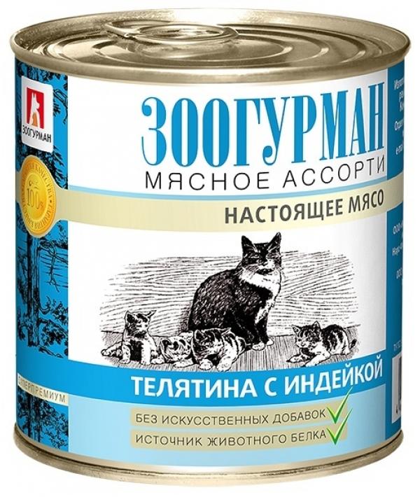 Консервы для кошек Мясное Ассорти Телятина с индейкой (2694)
