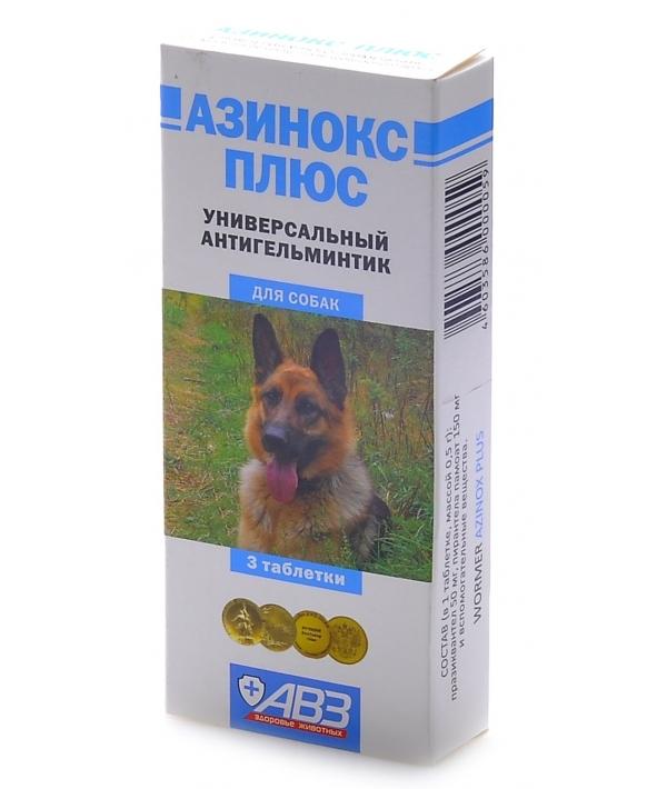 Азинокс Плюс От глистов для собак, 3таб. АВ4