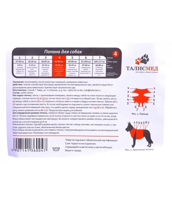 Попона №4 для собак 23 – 35кг послеоперационная на завязках, 69 – 80см (18408)