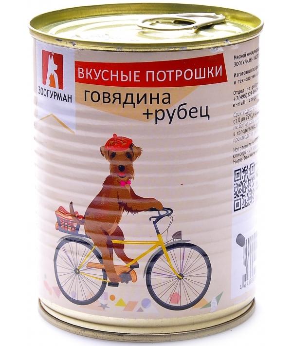 Консервы для собак Вкусные потрошки Говядина + рубец 2304