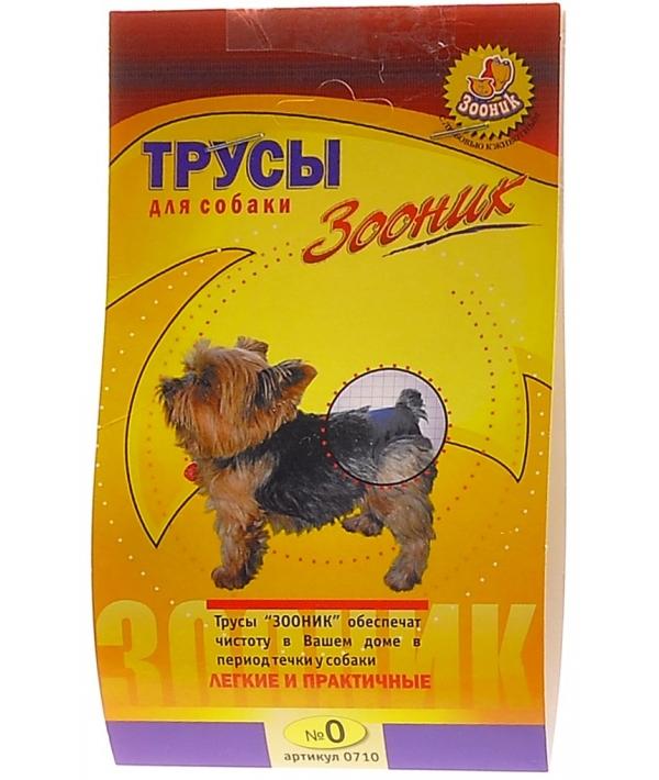 Трусы гигиенические для собак №0 (0710)