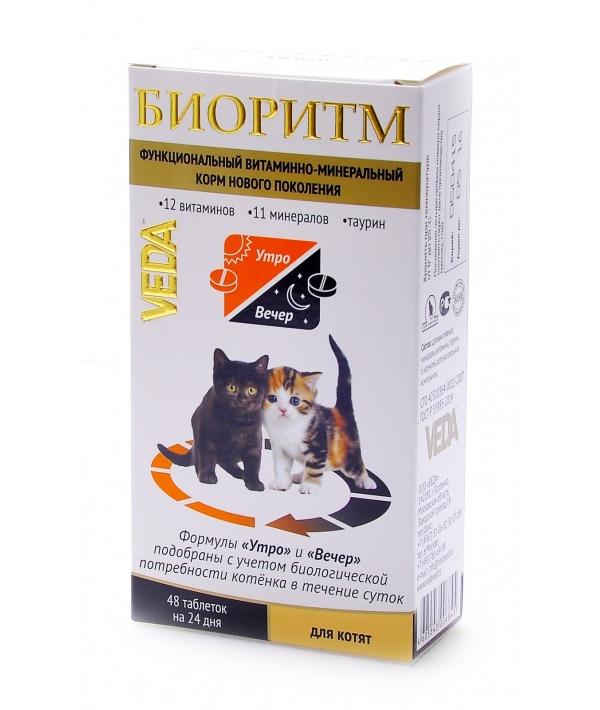 Биоритм Витамины для котят