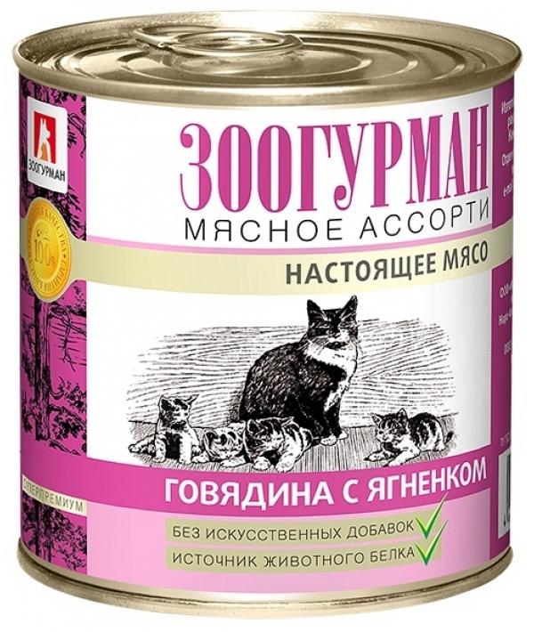 Консервы для кошек Мясное Ассорти Говядина с ягненком (2793)