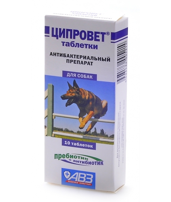 Ципровет – антибактер. препарат для крупных и средних собак (ципрофлоксацин+пребиотик), 10таб.