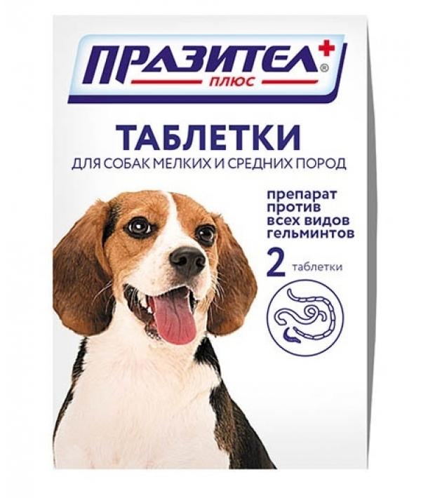 Празител От глистов для собак до 20кг, 2таб. (12608)