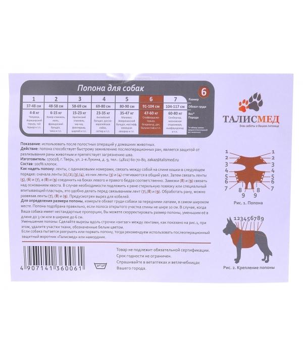 Попона №6 для собак 47 – 58кг послеоперационная на завязках, 91 – 104см (18410)
