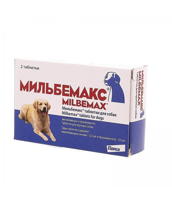 Мильбемакс от глистов д/собак крупных пород, 2таб. – 13238
