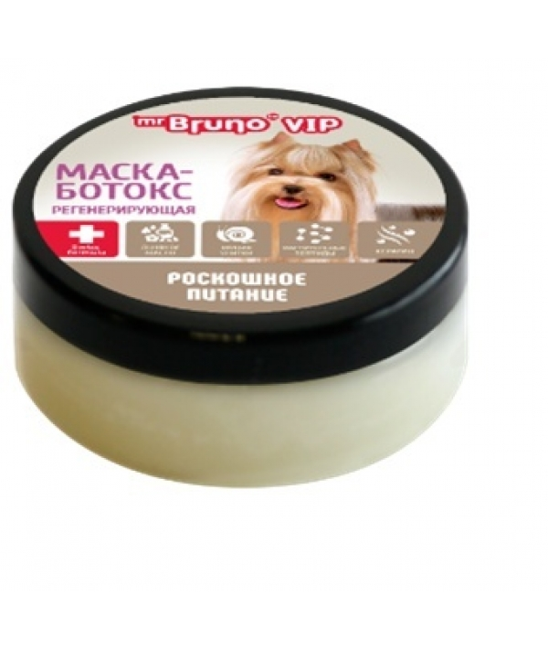 """Маска – ботокс регенерирующая с муцином улитки, кератином, льняным маслом и растительными пептидами для всех типов шерсти """"Роскошное питание"""" VIP MB05 – 01330"""