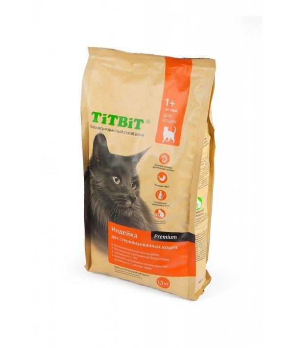 Сухой корм для стерилизованных кошек с индейкой (9185)