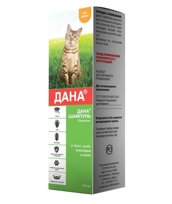 Дана шампунь для кошек от блох, клещей, вшей