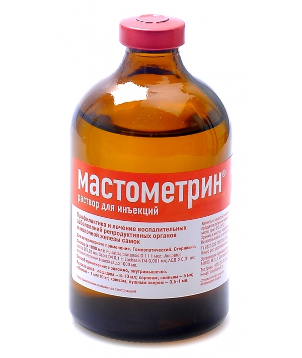 Мастометрин Лечение маститов, метритов. 10мл (13437)