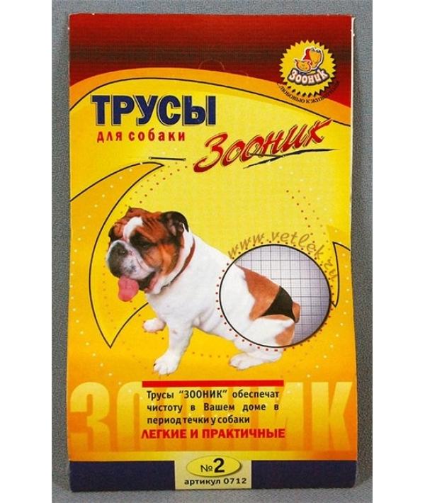 Трусы гигиенические для собак №2 (0712)