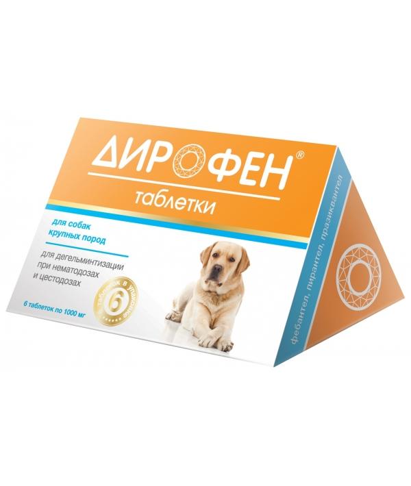 Дирофен плюс таблетки от глистов для крупных собак
