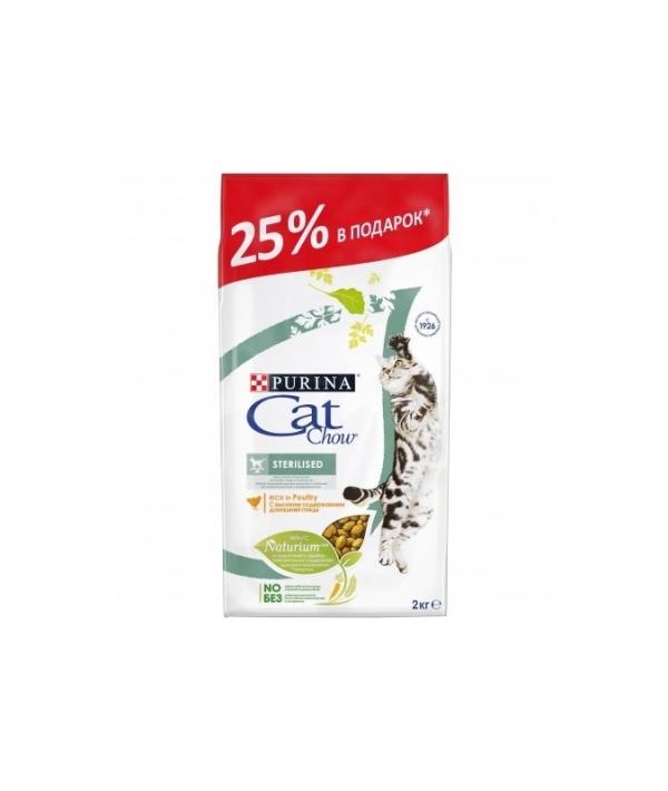 Для кастрированных кошек (Special Care – Sterilised) – 12340861