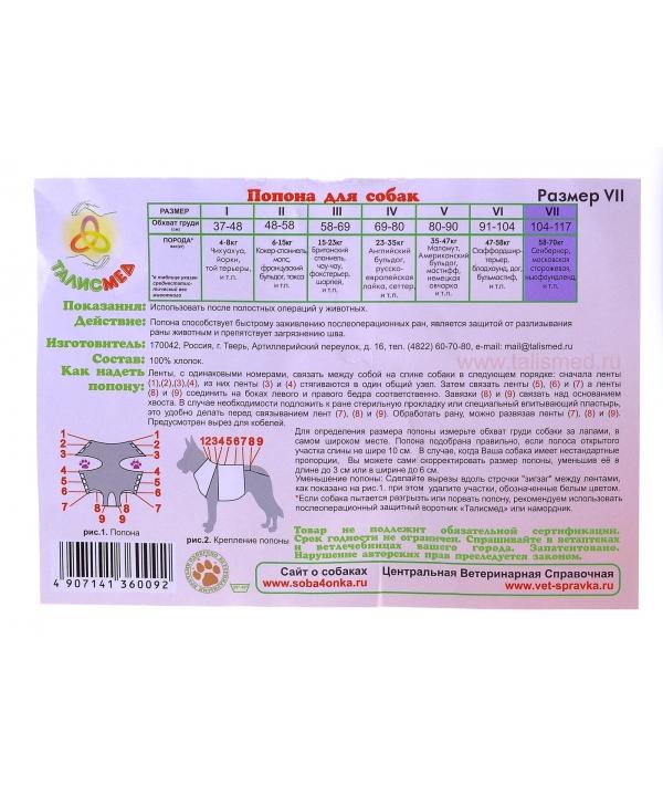 Попона №7 для собак 58 – 70кг послеоперационная на завязках, 104 – 117см (18411)