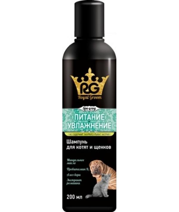 Royal Groom шампунь питание и увлажнение для котят и щенков