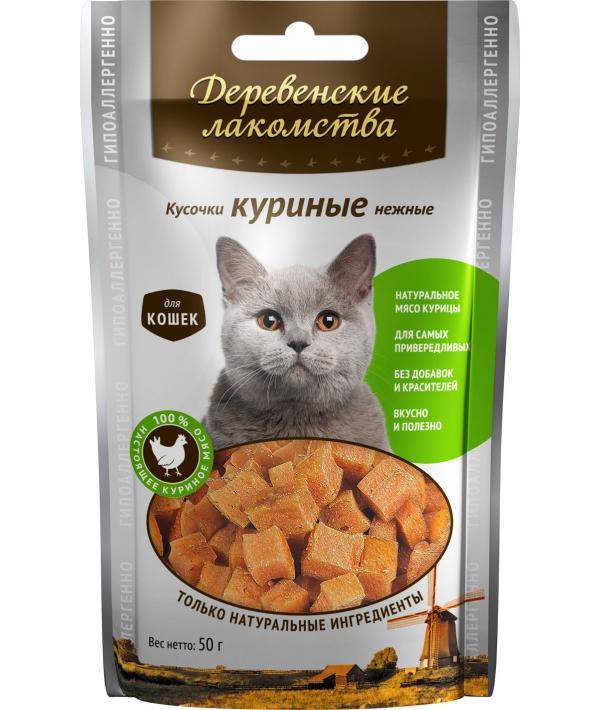 Куриные кусочки нежные для Кошек (100% мясо)
