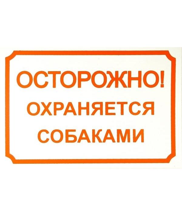 """Табличка """"Осторожно, охраняется собаками"""" 24*17 см (0014)"""