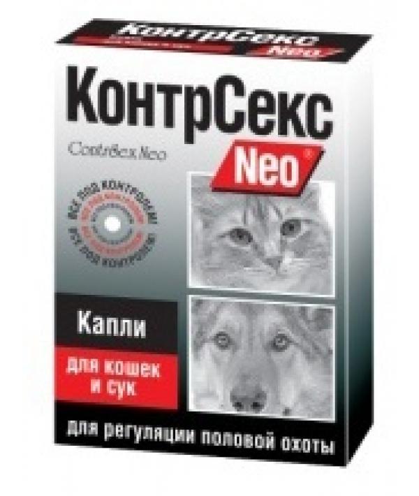 КонтрСекс Neo Капли для кошек и сук для регуляции половой охоты 2мл (22180)