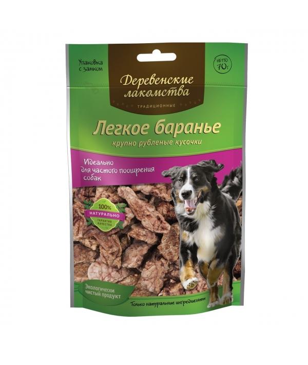 Легкое Баранье для Крупных Собак – крупно рубленные кусочки 79711625