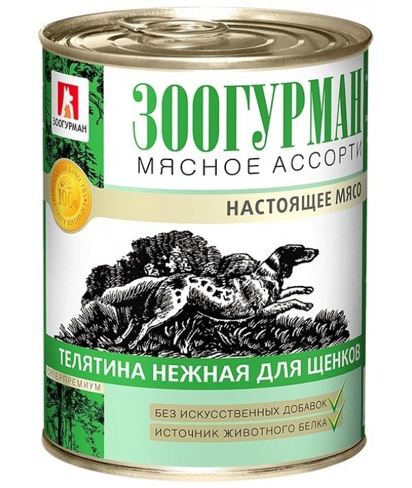 Консервы для щенков Мясное Ассорти Телятина (2953)