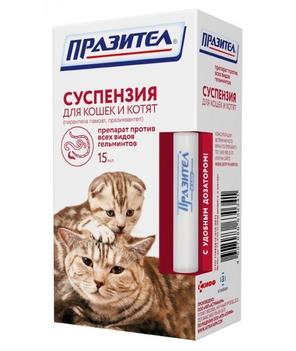 Празител От глистов для котят и кошек (суспензия), 15мл (12610)