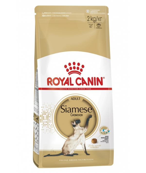 Для сиамских кошек 1–10 лет (Siamese 38) 688020/ 688120