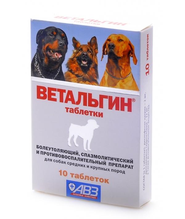 Ветальгин От боли, спазмов и воспалений д/собак средних и крупных пород (1таб.=10кг)