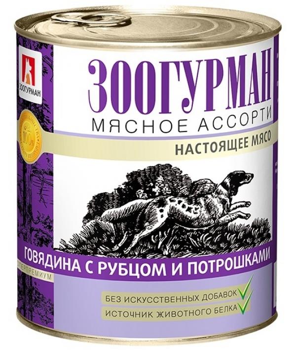 Консервы для собак Мясное Ассорти Говядина с рубцом и потрошками (2601)