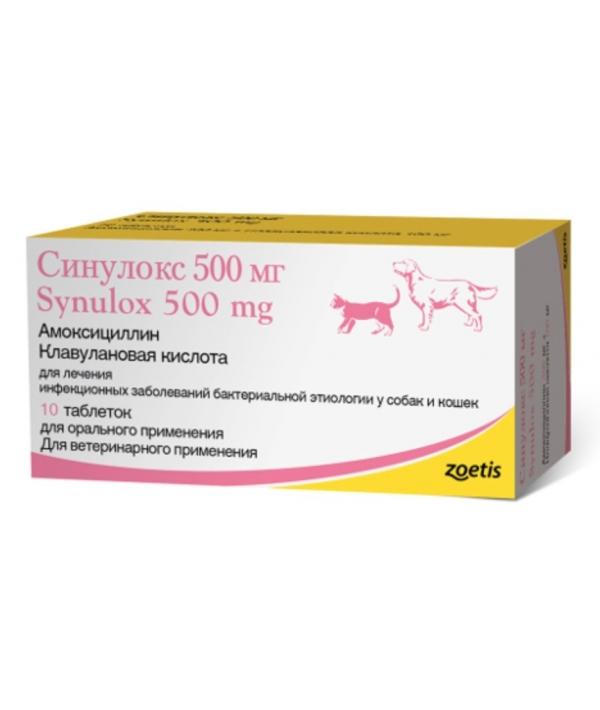Синулокс для лечения инфекционных заболеваний кошек и собак 500мг, 10таб (37935)