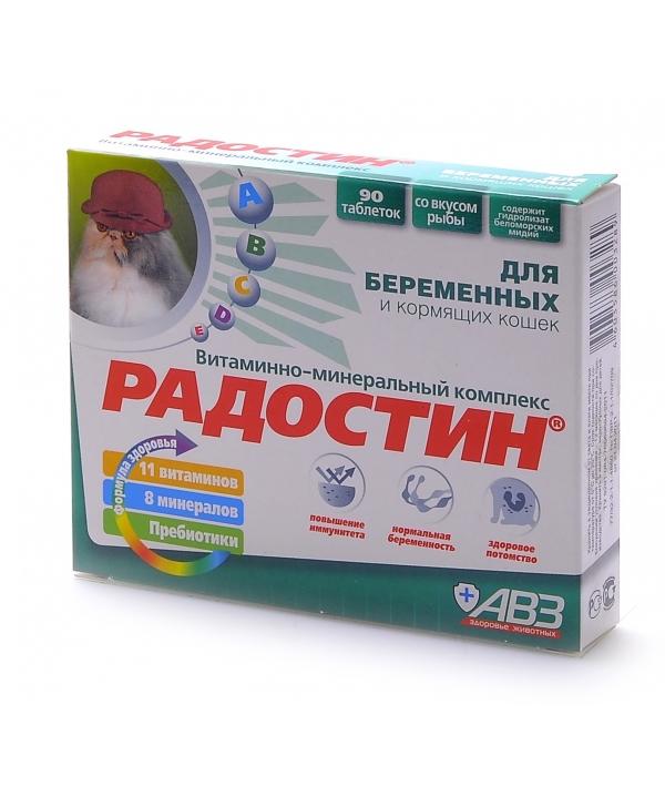 Радостин добавка витаминно – минеральная для беременных и кормящих кошек, 90 таб.