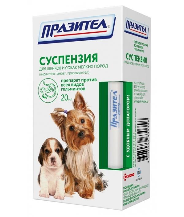 Празител От глистов для щенков и малых пород собак (суспензия), 20мл (12611)