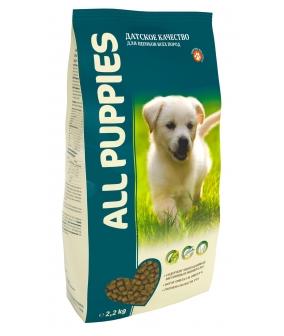 Полнорационный корм для щенков (ALL PUPPIES)