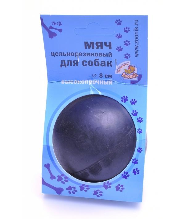"""Игрушка для собак """"Мяч цельнорезиновый черный"""" 8см 164120"""